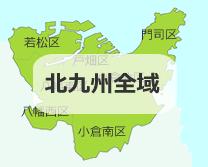対応エリア北九州全域
