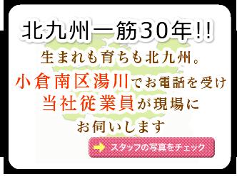 北九州一筋30年。小倉南区湯川でお電話を受け当社従業員が現場にお伺いします