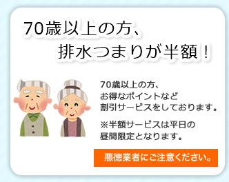 70歳以上の方、排水つまりが半額