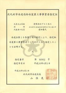 北九州市水道局給水装置工事事業者指定証