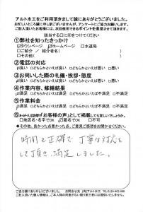 20131203小倉南区蛇口部品交換