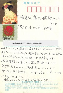 アンケート門司区20010101