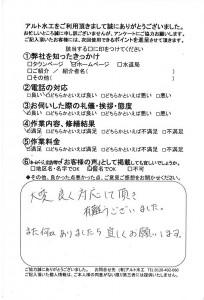 20131112若松区排水つまり高圧洗浄アンケート