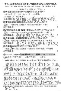 20151124小倉南区松田様ボールタップ交換