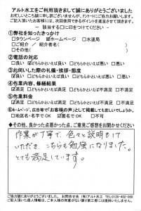 20131217門司区蛇口取付アンケート