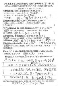 20161005門司区トイレ漏水フロート弁交換
