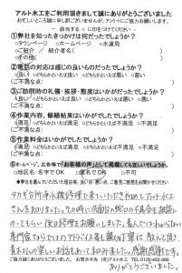 20151209小倉南区KVK洗面バルブ交換