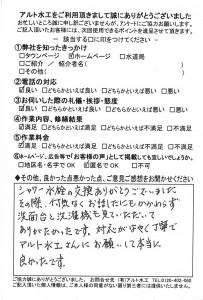 20131115門司区風呂水栓交換アンケート