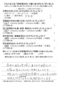 20160723小倉北区風呂蛇口サーモ切替部交換
