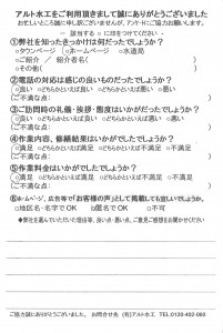 20160510小倉南区流し詰まり特殊ワイヤー