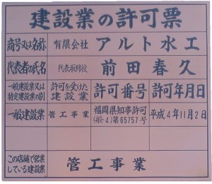 福岡県管工事業_許可番号