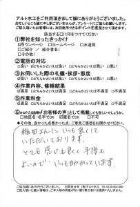 20140212小倉北区流しワイヤー稲田