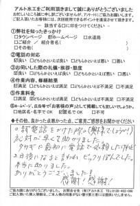 20151224小倉北区タカギ流し蛇口交換