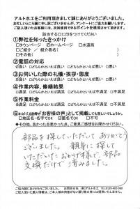 20131008八幡西区部品交換アンケート