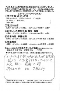 小倉南区アンケート