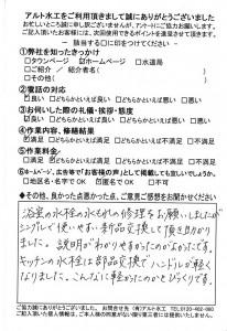20131112若松区蛇口交換アンケート