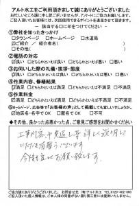 20131212田原新町上田整形様排水つまりアンケート