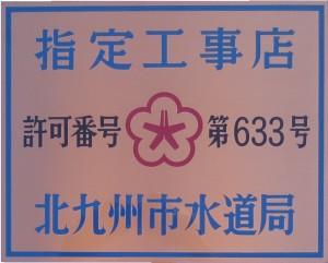 北九州市水道局指定工事店_許可番号