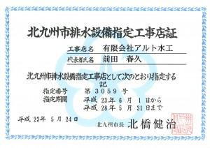 北九州市排水設備指定工事店_許可番号