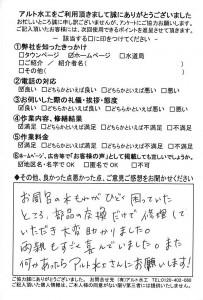 小倉南区 水漏れアンケート