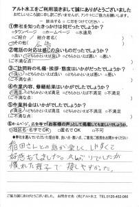 20160118小倉南区中吉田山下様排水高圧洗浄KVK
