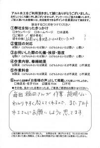20140206_小倉南区_文面_KVK風呂切替レバー交換_稲田