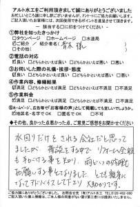 20131209小倉南区タカギカートリッジ交換アンケート