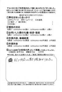 20131229八幡西区トイレ詰まり社長