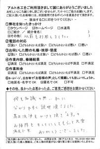 20140416 若松区浜町 排水高圧洗浄 稲田
