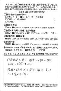 20140319 小倉北区 汚水高圧洗浄 稲田