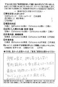 20140219八幡西区蛇口パッキン交換 稲田