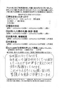 20140314小倉南区 新粥様 ボールタップ 社長