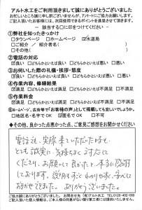 20140626 小倉南区 オーバーフロー管交換 文面 稲田