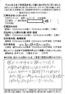 20130524小倉北区吉田文面修正済 社長 排水高圧