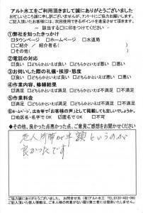 小倉北区 排水つまり アンケート 高齢者半額