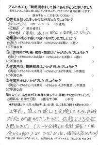20140908 小倉南区葛原本町 福永様 風呂2バルブ混合水栓交換