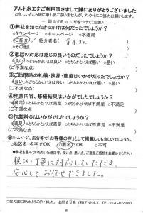 20140825小倉南区トイレ手洗い立水栓交換 稲田