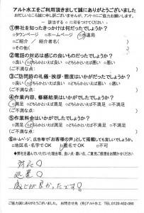 20140922小倉南区ガスケット 汚水高圧 社長青木