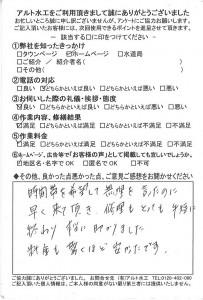20140914若松区池本様ダイヤフラム交換