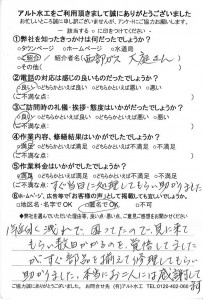 20140905 小倉北区 止水バルブ交換