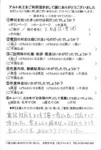 20140828 小倉南区重松様 サーモ切替交換