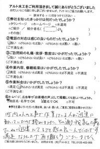 20140908小倉南区排水桝交換 稲田青木
