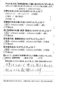 20140625小倉南区桝交換漏水修理