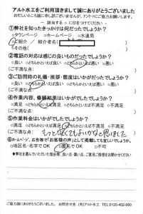 20141002小倉北区排水詰まり高圧 稲田青木