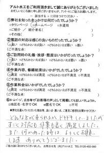 20141117小倉南区流しシングル漏水 稲田 青木