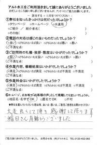 20141106 小倉南区嶋屋様 メーター付近漏水 稲田