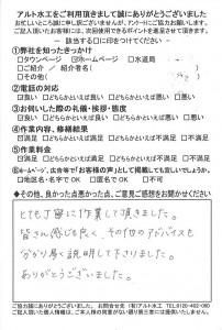 20141215小倉南区 尾崎様 給水引換工事