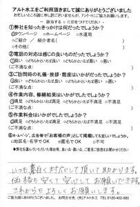 20141007 上馬寄 トラ君 詰まりワイヤー 社長青木