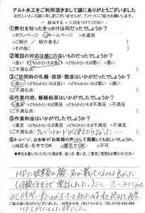 20150125 守恒 桃井様 サーモと582交換 社長 文面