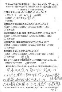 20141230小倉南区流し蛇口取付 社長 文面